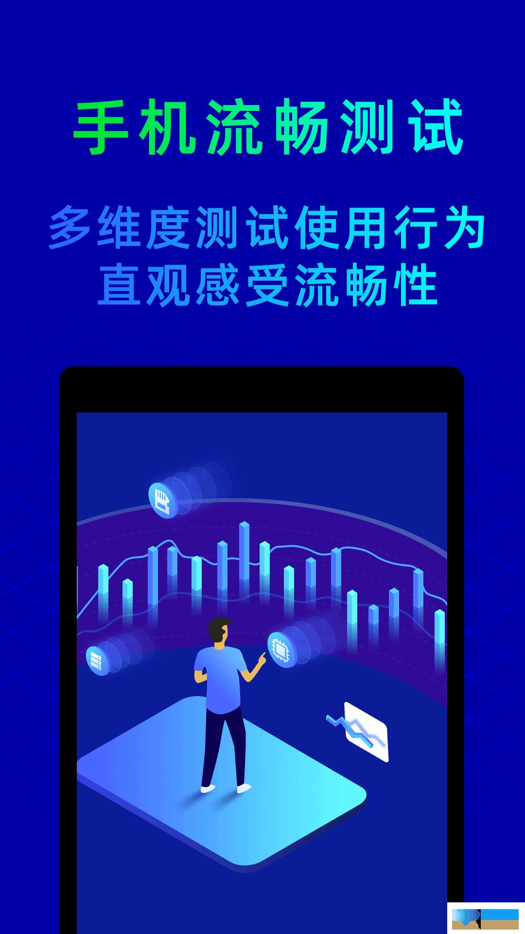 鲁大师手机版界面1