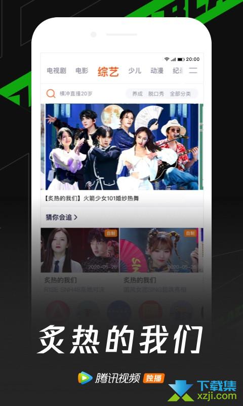 手机腾讯视频界面4
