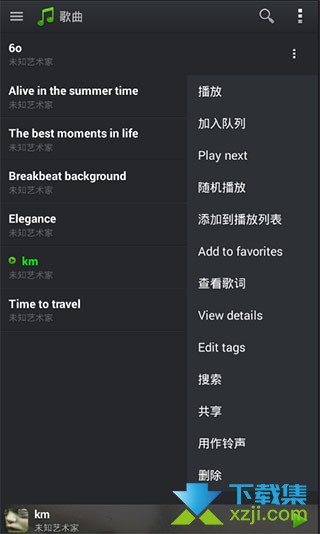 PlayerPro界面3