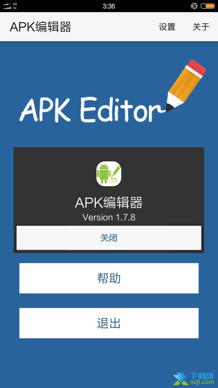 APK Editor Pro界面