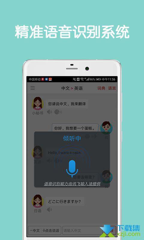 同声翻译超级版界面2