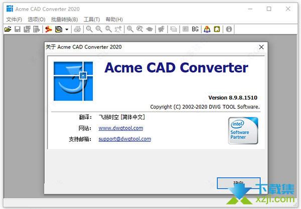 Acme CAD Converter界面