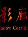 影廊破解版下载-《影廊》免安装中文版