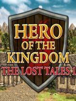 《王国英雄失落的传说1》免安装中文版