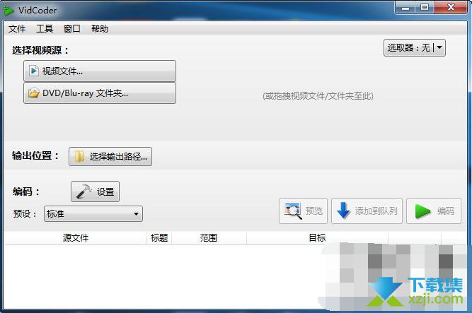 VidCoder界面1