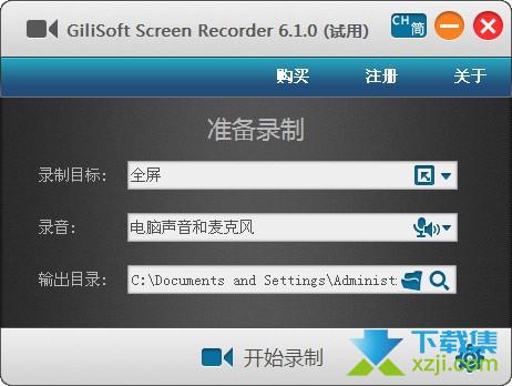 GiliSoft Screen Recorder界面