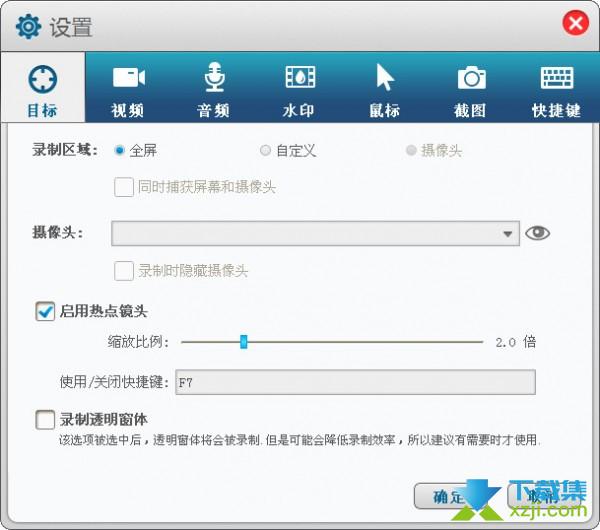 GiliSoft Screen Recorder界面1