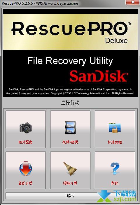 SanDisk RescuePro Deluxe界面