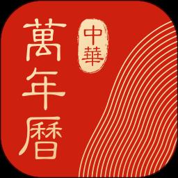 中华万年历v8.1.2 安卓解锁VIP版
