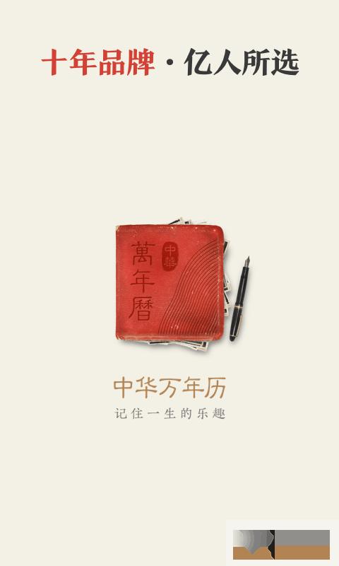 中华万年历界面