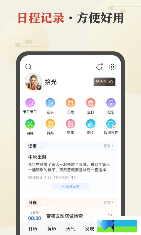 中华万年历界面3
