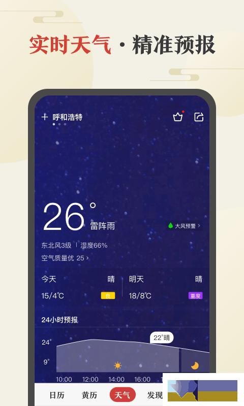 中华万年历界面4