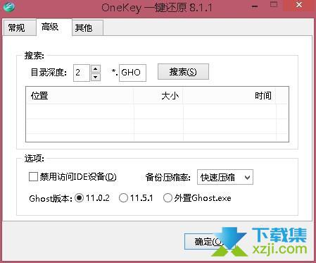 OneKey一键还原界面2
