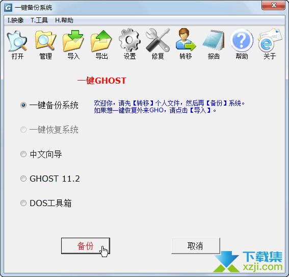一键GHOST硬盘版界面