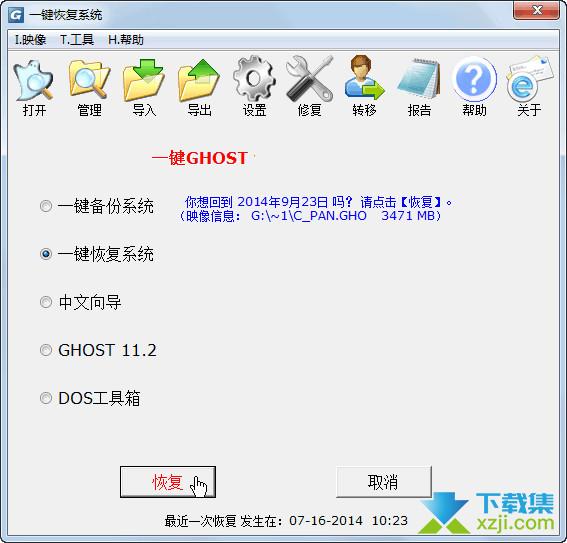 一键GHOST硬盘版界面1