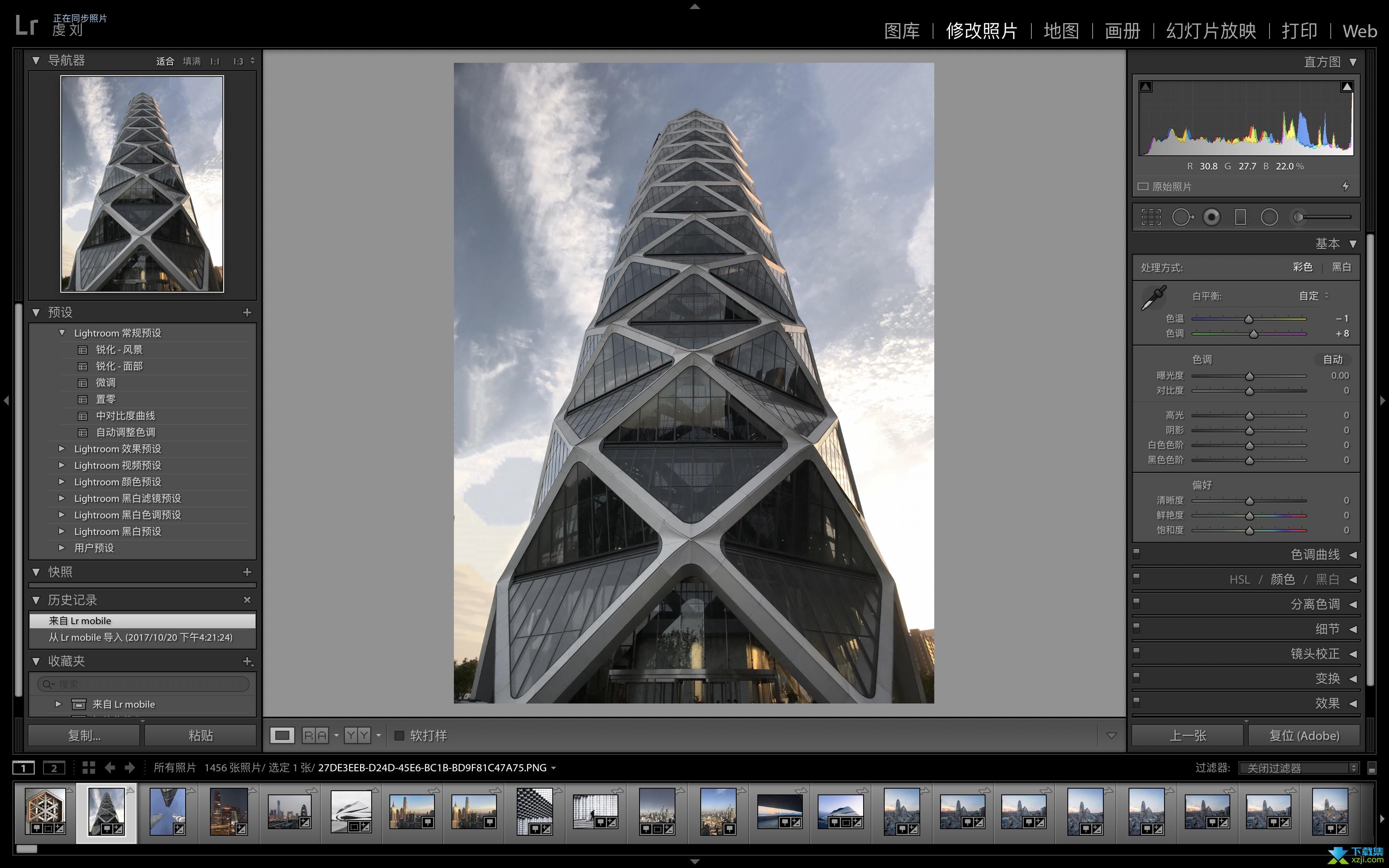Adobe Photoshop Lightroom Classic界面3
