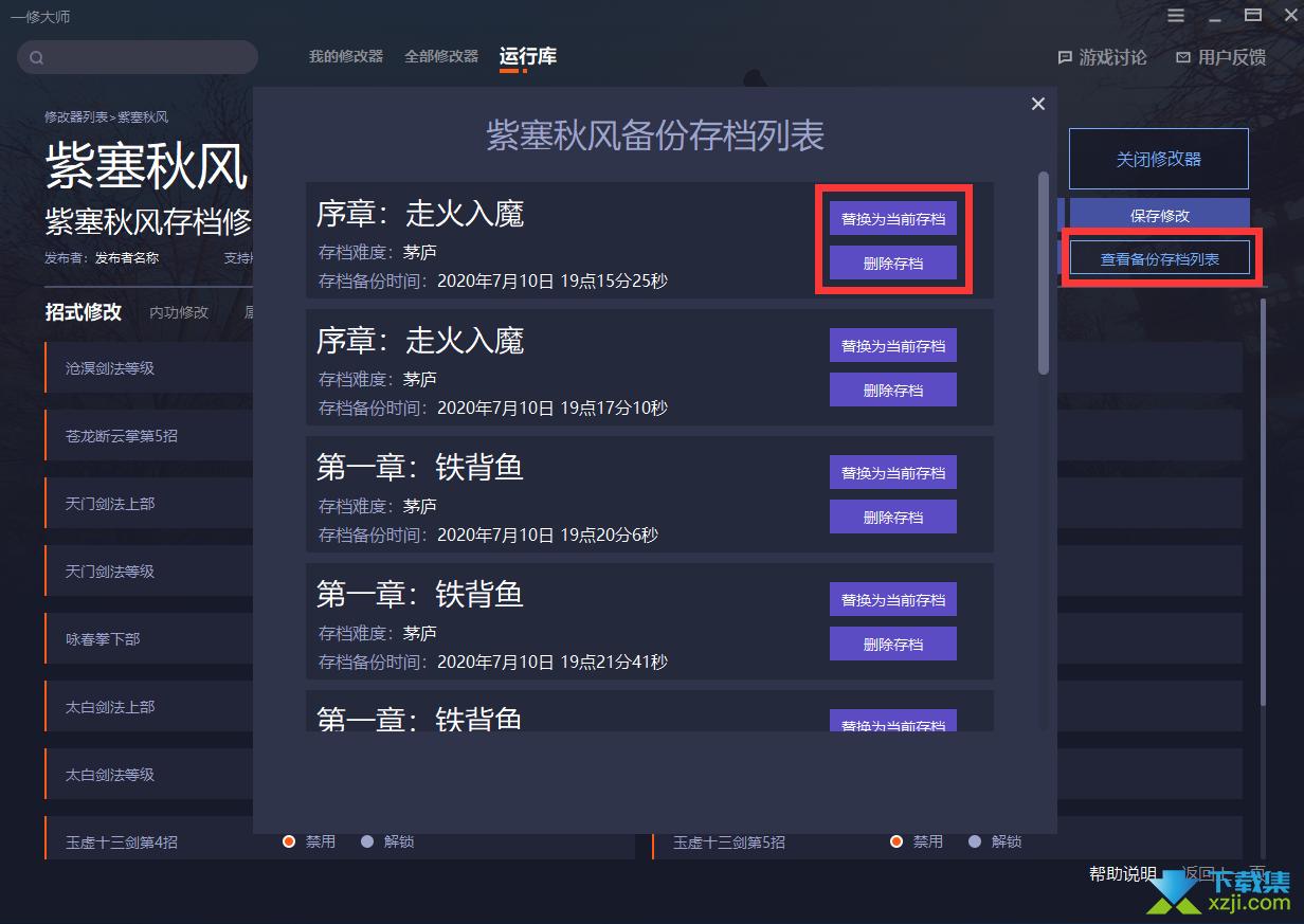 紫塞秋风存档修改器界面2