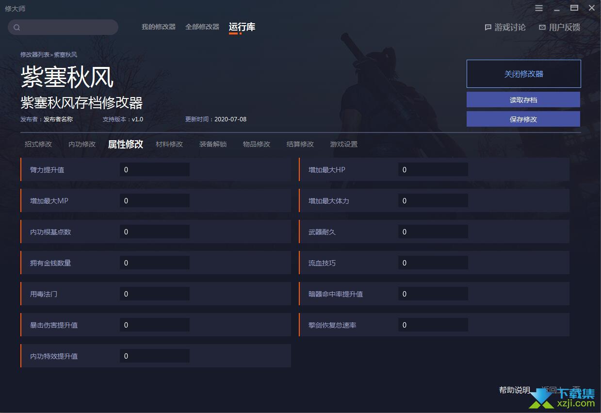 紫塞秋风存档修改器界面5