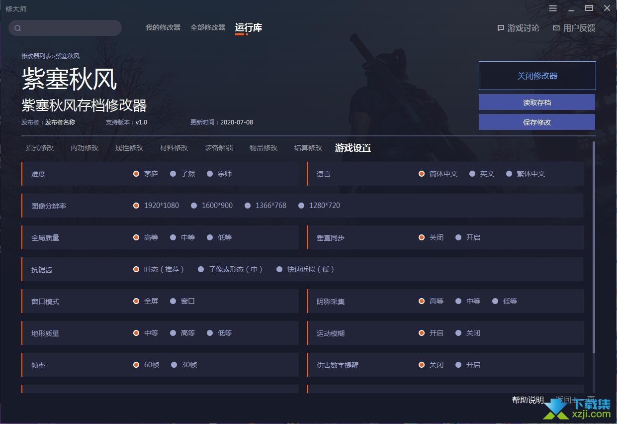 紫塞秋风存档修改器界面7