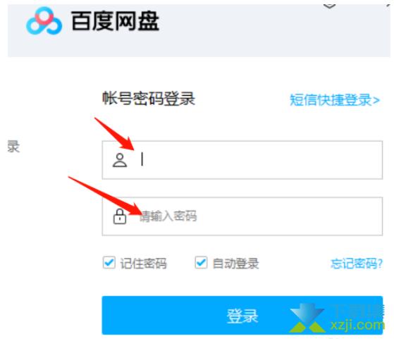 百度网盘创建私密链接分享文件方法介绍