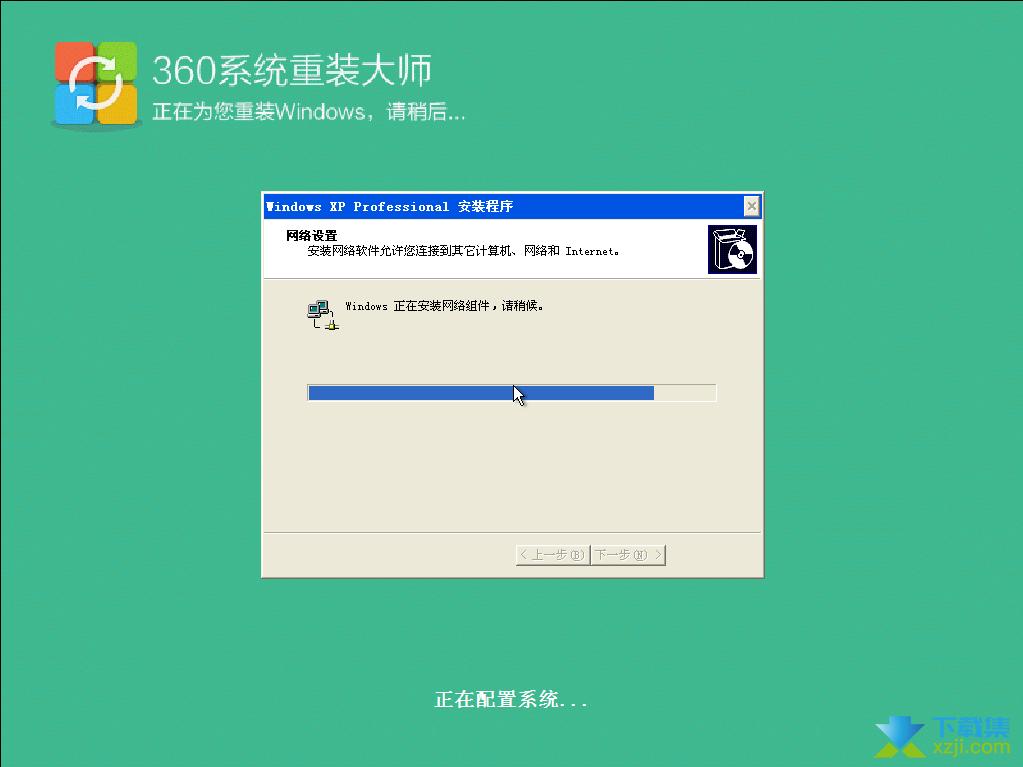 360系统重装大师一键在线重装电脑系统方法