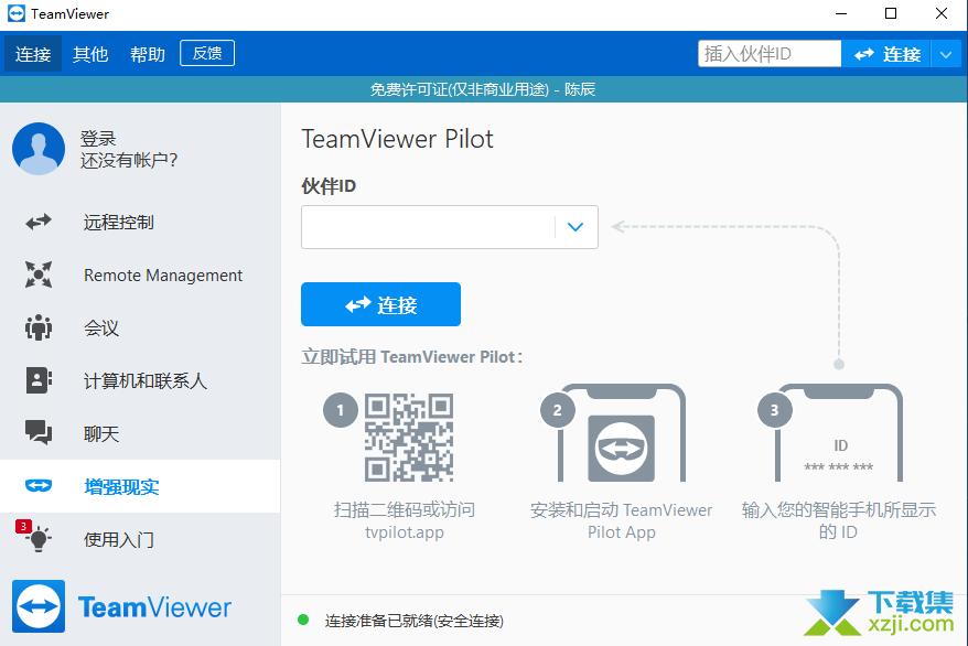 TeamViewer界面1