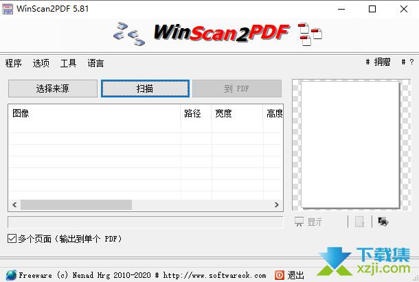 WinScan2PDF界面