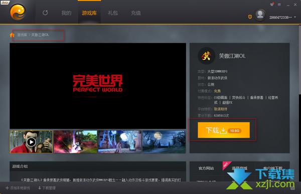 PGP完美游戏平台界面2