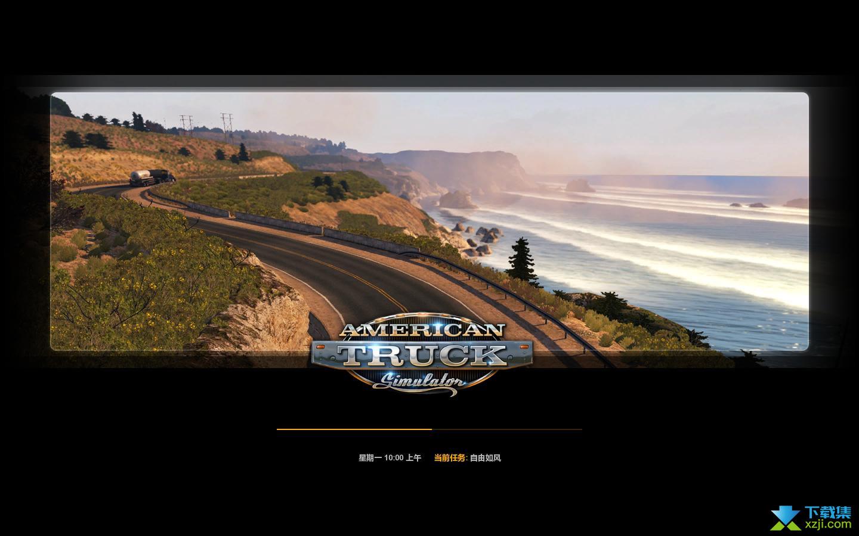 美国卡车模拟界面1