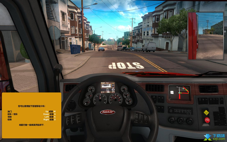 美国卡车模拟界面3