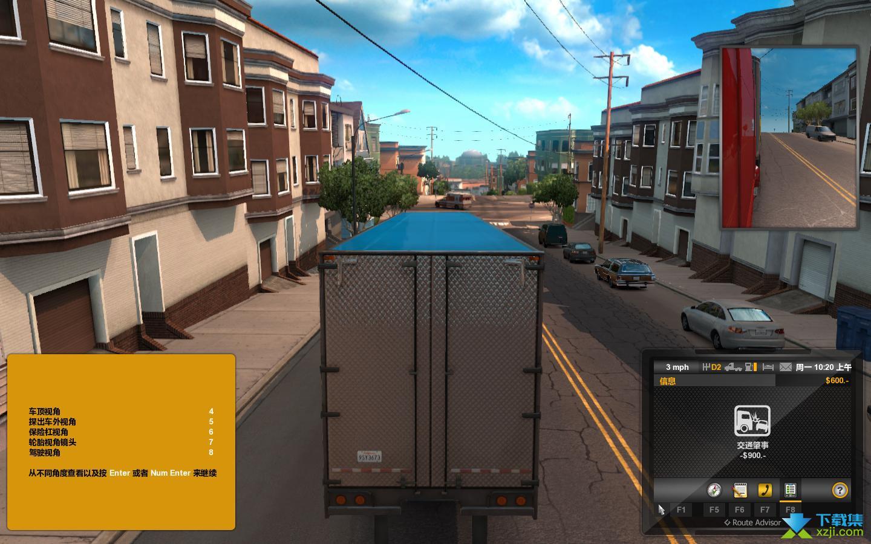 美国卡车模拟界面4