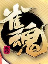 《雀魂麻將》免安装中文版