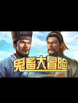 《鬼畜大冒险》免安装中文版