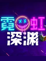 霓虹深渊修改器 +4 中文免费版
