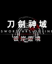 刀剑神域彼岸游境修改器 +8 免费版