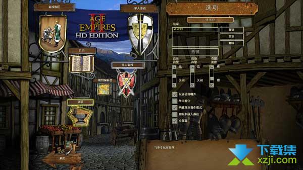 帝国时代2高清版界面
