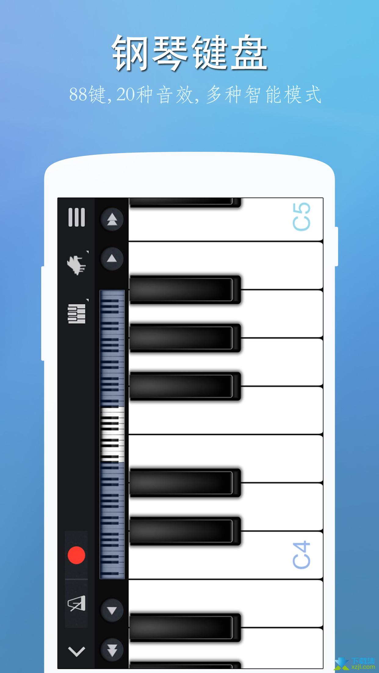 完美钢琴界面