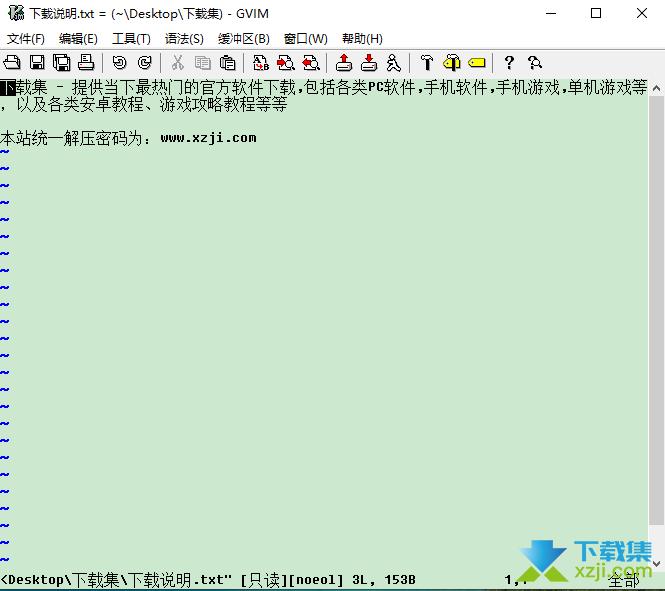 Gvim编辑器界面1