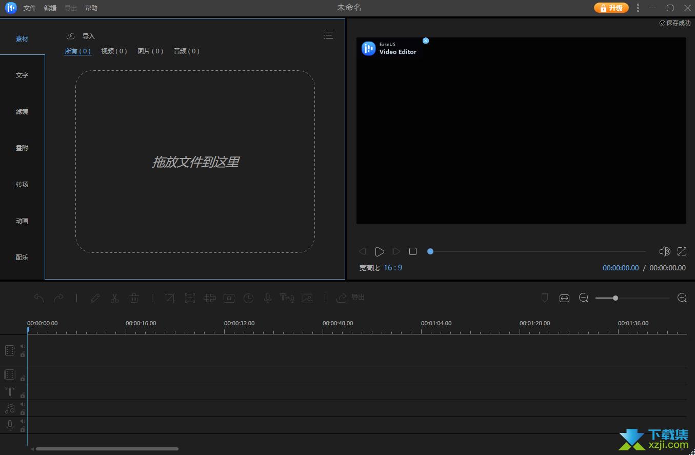 EaseUS Video Editor界面1