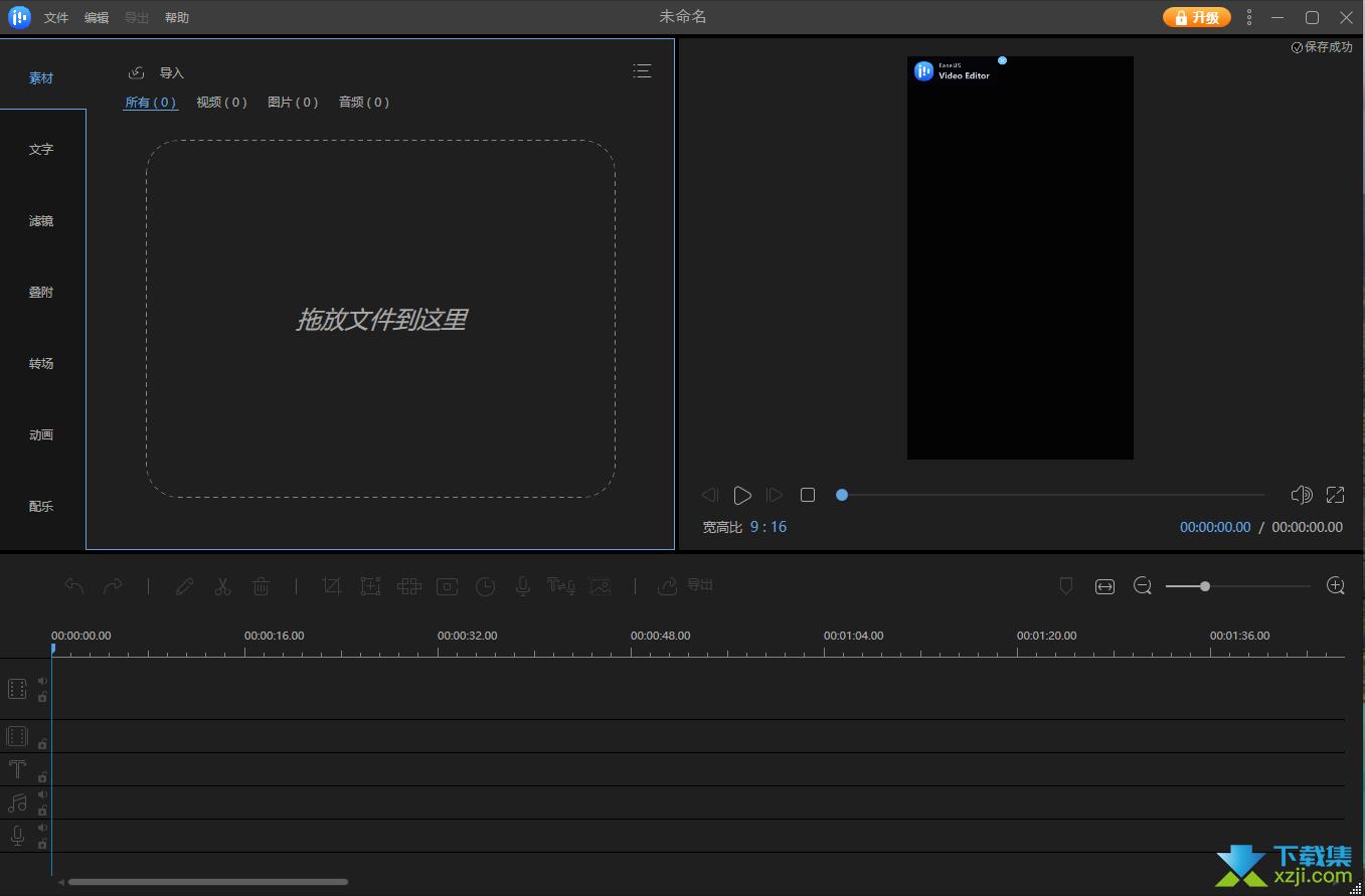 EaseUS Video Editor界面2
