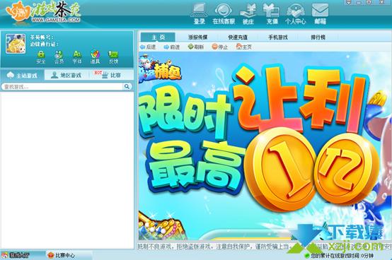 QQ游戏大厅界面4
