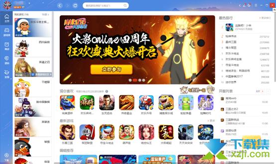 QQ游戏大厅界面3