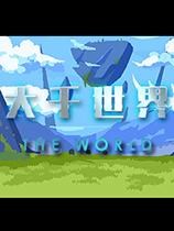 《大千世界》免安装中文版