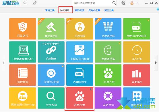 爱站SEO工具包怎么导出关键词真实网址