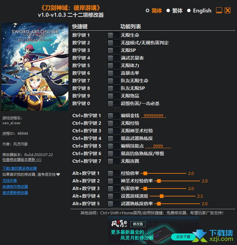 刀剑神域彼岸游境修改器+22