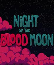 血月之夜修改器 +4 中文免费版
