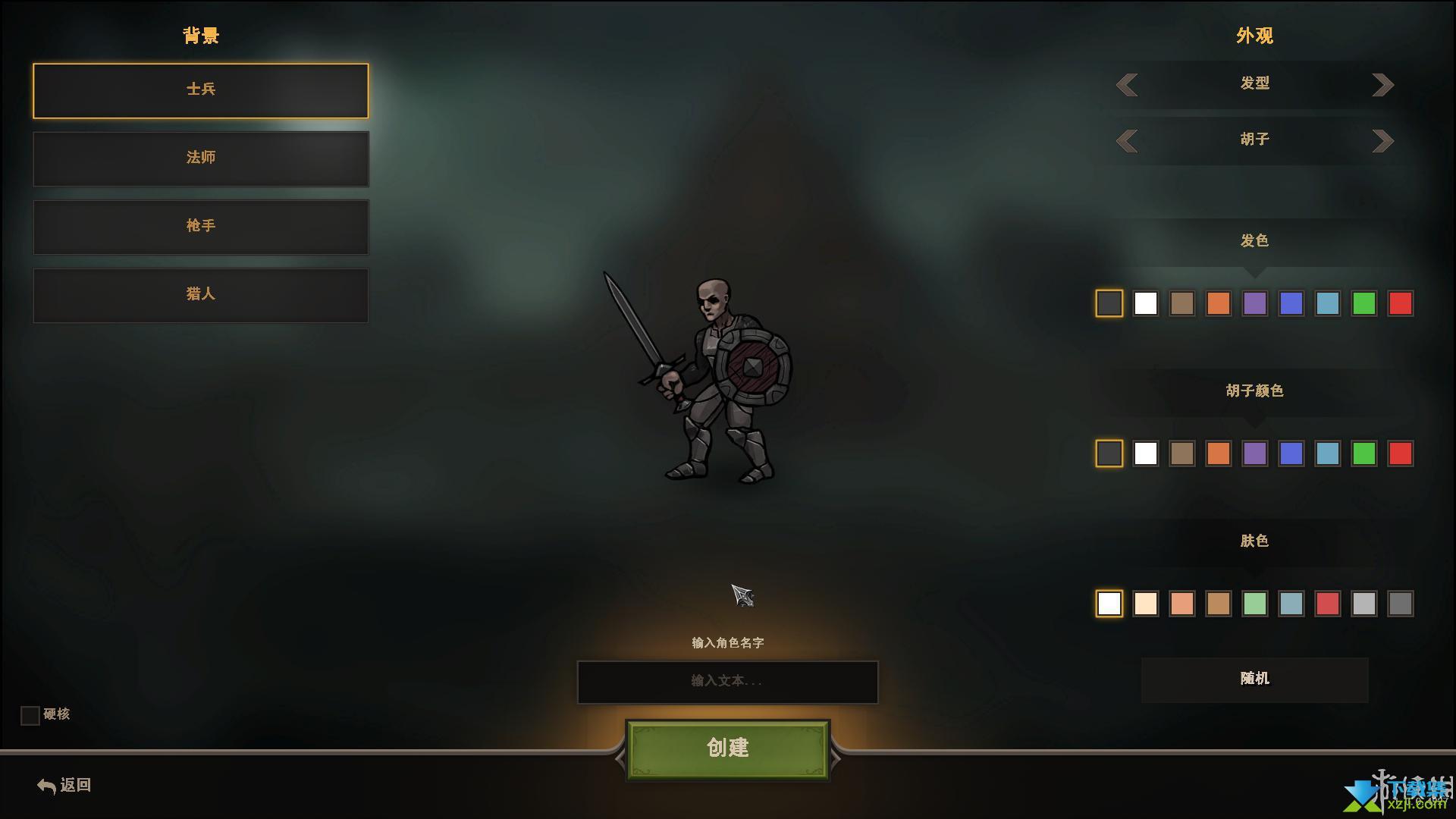 黑暗兽集界面3