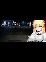 《库贝尔的枷锁》免安装中文版