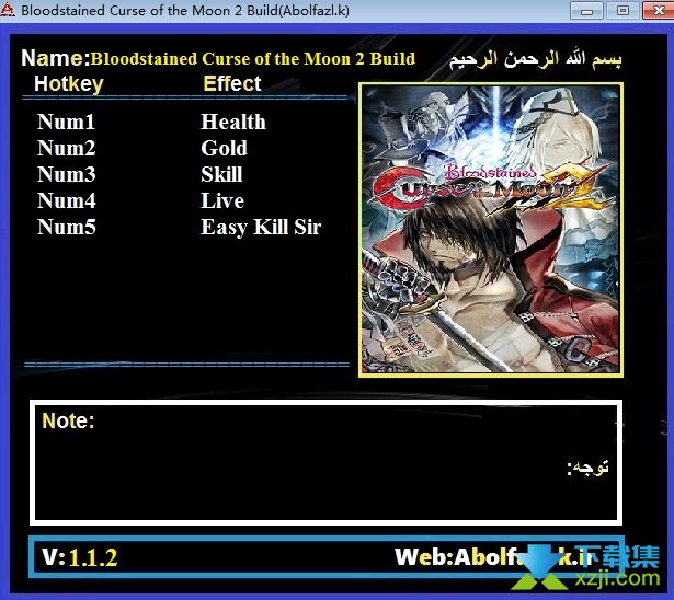 血污月之诅咒2修改器+5