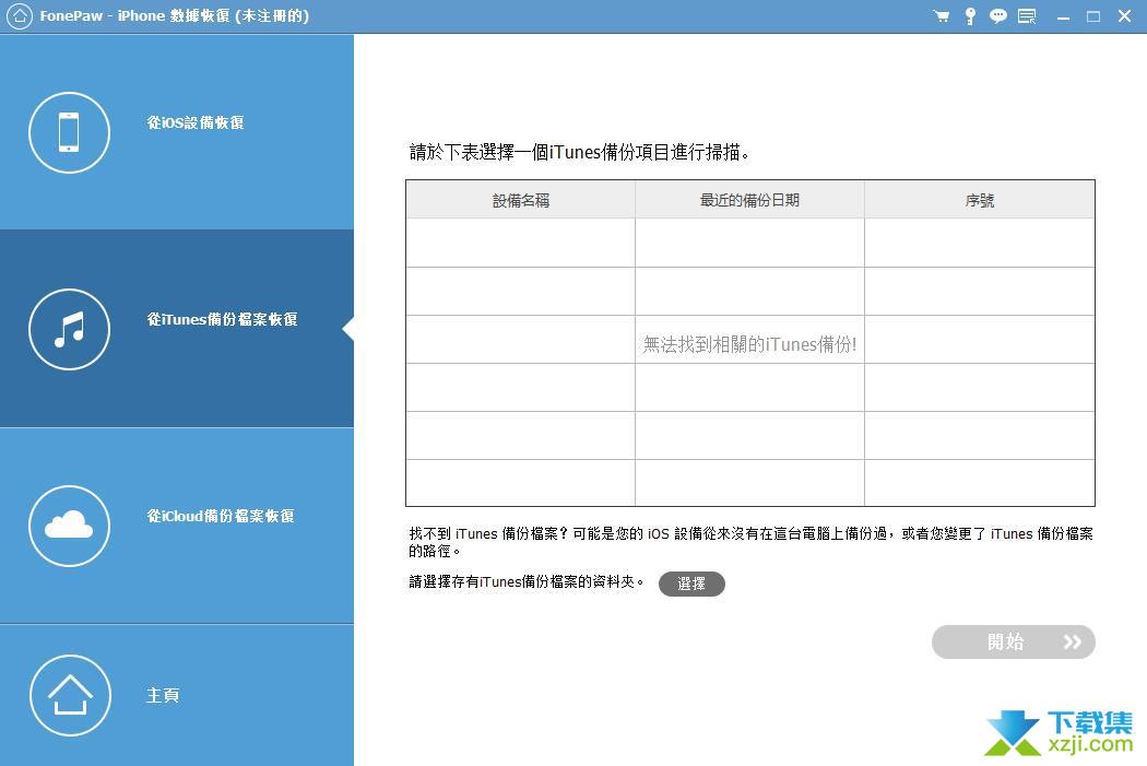 FonePaw iPhone Data Recovery界面1